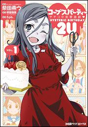 コープスパーティー サチコの恋愛遊戯(ハート)Hysteric Birthday 2U(1)