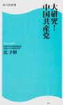 大研究!中国共産党 角川SSC新書