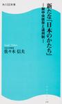 新たな「日本のかたち」 脱中央依存と道州制 角川SSC新書
