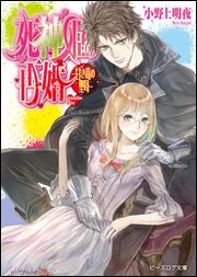 死神姫の再婚 −甘き毒の聖母−