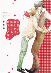 岡部さん、おしかけ篠田くん、始まりの事情
