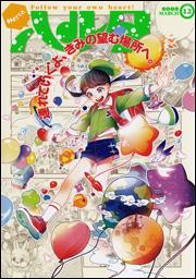 ハルタ 2014−MARCH volume 12