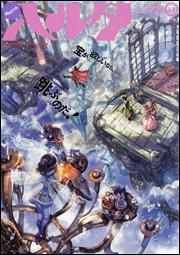 ハルタ 2014−FEBRUARY volume 11