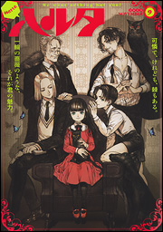ハルタ 2013‐NOVEMBER volume 9