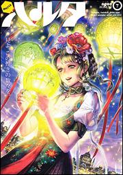 ハルタ 2013‐AUGUST volume 7