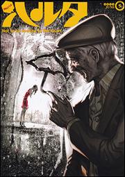 ハルタ 2013‐JUNE volume 5
