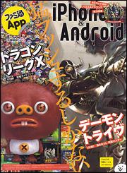 ファミ通App iPhone&Andoroid NO.006
