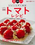 新版いいことずくめのトマトレシピ