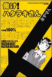 働け! ハタラキさん