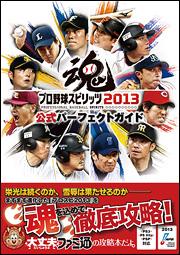 プロ野球スピリッツ2013 公式パーフェクトガイド