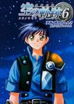 英雄伝説 空の軌跡(6)豪華版 ねんどろいどぷちティータ・ラッセル&「空の軌跡」ドラマCD付き