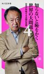 知らないと恥をかく世界の大問題4 角川SSC新書 日本が対峙する大国の思惑