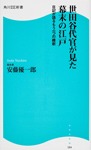 世田谷代官が見た幕末の江戸 角川SSC新書 日記が語るもう一つの維新