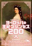 宮廷を彩った女性たち ヨーロッパの王妃・プリンセス200人