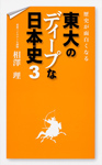 歴史が面白くなる 東大のディープな日本史3