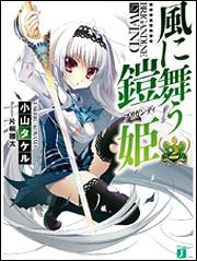 風に舞う鎧姫2