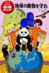 マジック・ツリーハウス探険ガイド 地球の動物を守れ