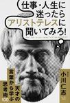 仕事・人生に迷ったらアリストテレスに聞いてみろ!