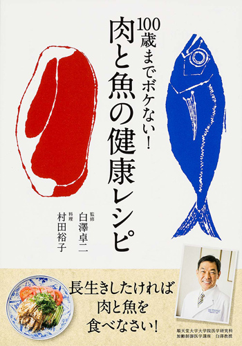 100歳までボケない! 肉と魚の健康レシピ 長生きしたければ肉と魚を食べなさい!