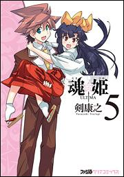 魂☆姫 ULTIMA(5)