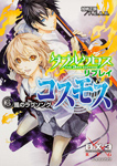ダブルクロス The 3rd Edition リプレイ・コスモス(2) 風のラブソング