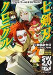 七剣刃クロニクル(3) ソード・ワールド2.0リプレイ