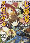 ソード・ワールド2.0リプレイ 七剣刃クロニクル(4)