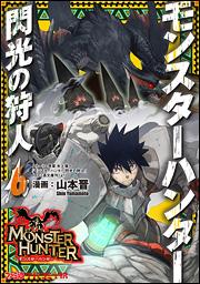 モンスターハンター 閃光の狩人(6)