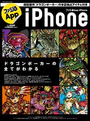 ファミ通App NO.008 iPhone