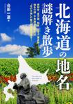 北海道の地名謎解き散歩
