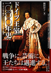 ドイツ王室一〇〇〇年史