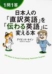 1問1答 日本人の「直訳英語」を「伝わる英語」に変える本