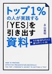 その他99%の人と違うポイント56 トップ1%の人が実践する「YES」を引き出す資料