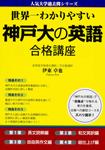世界一わかりやすい 神戸大の英語 合格講座