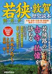 別冊歴史読本02 若狭・敦賀歴史読本
