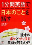 1分間英語で日本のことを話す