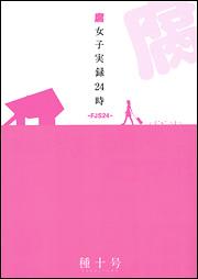 腐女子実録24時‐FJS24‐