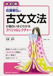 改訂版 佐藤敏弘の 古文文法が面白いほどわかるスペシャルレクチャー