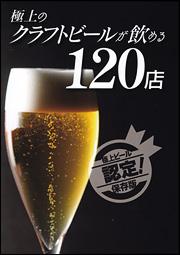 極上のクラフトビールが飲める120店