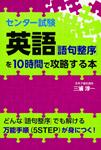 センター試験 英語[語句整序]を10時間で攻略する本