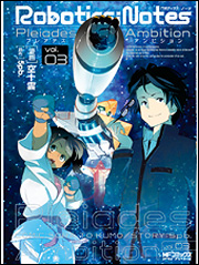 ROBOTICS;NOTES ‐Pleiades Ambition‐3