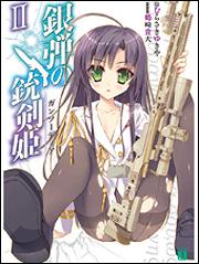 銀弾の銃剣姫(ガンソーディア)2