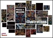 パズル&ドラゴンズ イラストレーションズ