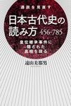 日本古代史の読み方 456‐785