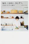 毎日、こまめに、少しずつ。 ためないキッチンと暮らし