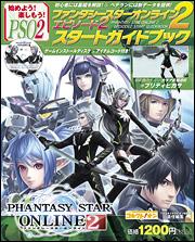 ファンタシースターオンライン2 エピソード2 スタートガイドブック