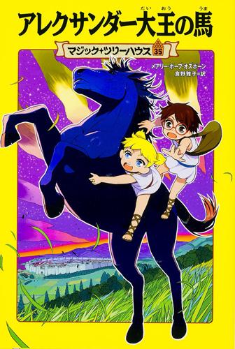 マジック・ツリーハウス 第35巻 アレクサンダー大王の馬