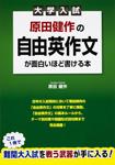 原田健作の 自由英作文が面白いほど書ける本