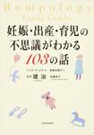 妊娠・出産・育児の不思議がわかる103の話