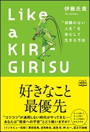 "Like a KIRIGIRISU ""保障のない人生""を安心して生きる方法"